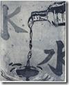 Yoko water